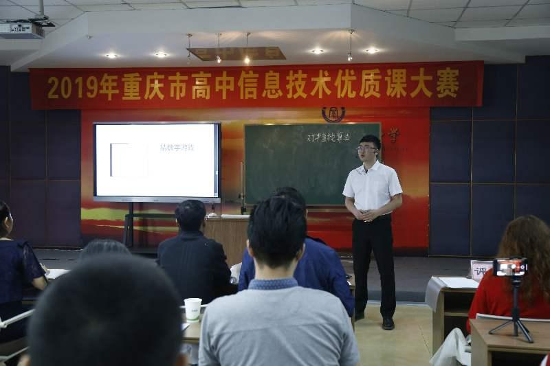 又获一等奖!我校谢谨宇老师在重庆市2019年高中信息技术优质课大赛中创佳绩